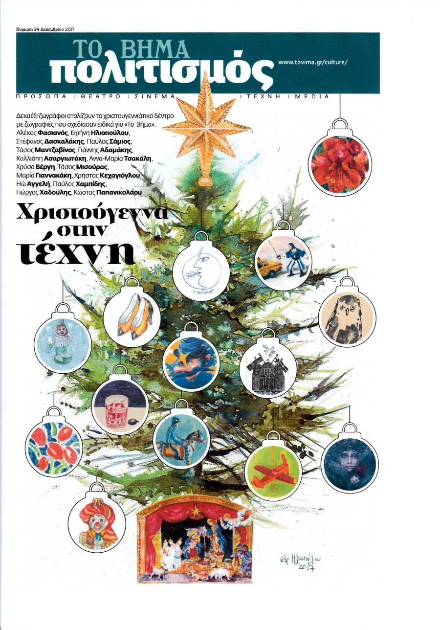 Χριστουγεννιάτικο δέντρο των ζωγράφων, γραφιστική σύνθεση.