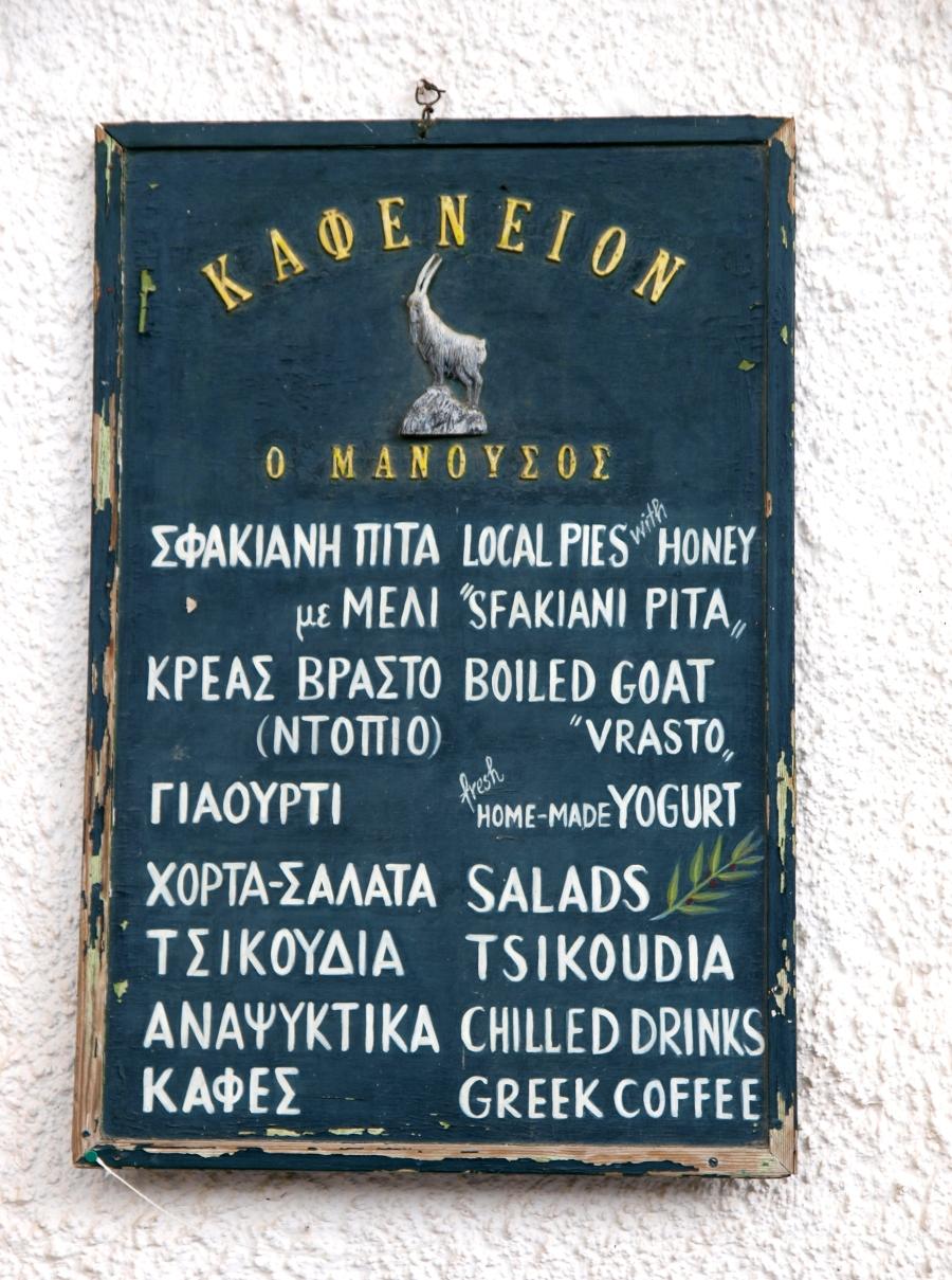 Κατάλογος καφενείου στο οροπέδιο Ασκύφου.